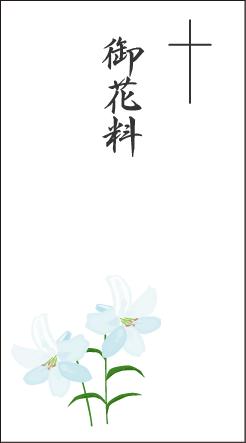 御花料イメージ