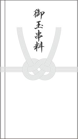 御玉串料イメージ